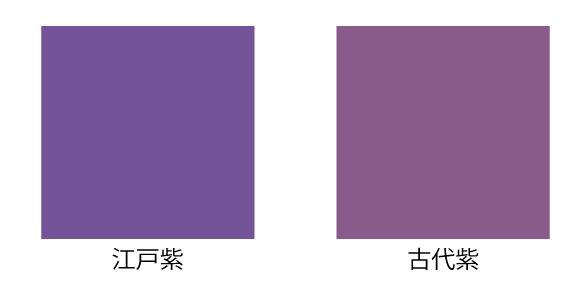 江戸紫と古代紫