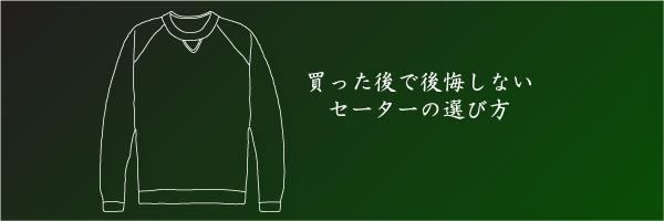 mens-sweater